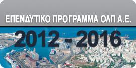 Επενδυτικό Πρόγραμμα ΟΛΠ Α.Ε. 2012-2016